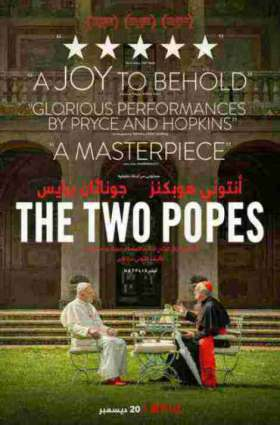 The Two Popes / ორი პაპი